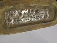 ANTIQUE ISLAMIC ENGRAVED BRONZE  PLATE .   DISH