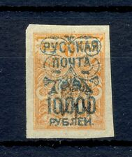 RUSSIA 1919 WRANGEL ARMEE LAGERPOST 10.000 R ON 1 KOP UKRAINE INVERTED OVP  * VF