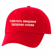 Make America Great Again Russian Translation MAGA Hat Cap Alec BALDWIN Trump