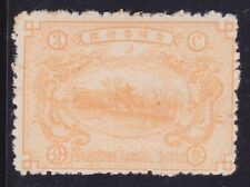 1896 China Nanking Local Post 1st Print, 3c, MH OG