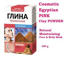 Cosmetic Egyptian PINK Clay POWDER – Natural Moisturizing Face & Body Mask, 100g