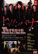 Whispers From a Crime Scene Japanese Drama DVD with English Subtitle