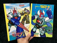 Japanese Anime Wakusei Robo Danguard Ace VINTAGE NOTE BOOK 2PCS SET JAPAN