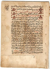ISLAMIC MANUSCRIPT Ri thirsty raise Algueta resource for thirsty: