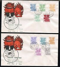 RYUKYUS 1958 PROVISIONAL ISSUE FDC CACHETED, UNADDRESSED #44-53 on 2 COVERS