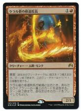 MTG Japanese Foil Abbot of Keral Keep Promo NM