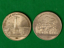 USSR Soviet Russia 1 Rouble 2 Coins Set. 1812 Napoleon  War Victory. 1987