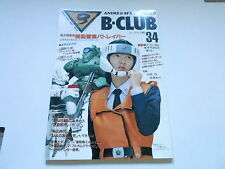 #34 BANDAI B-CLUB ANIME TOY MODEL vintage magazine (UNREAD)