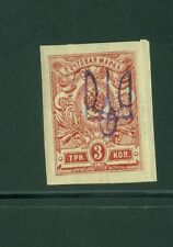 STEMMA - COAT UKRAINE 1918 Russian Overprint Common Stamp 3k Imp. Kiev