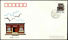 China 1989, 1Y30 Traditional Houses Definitive FDC First Day Cover #C38282