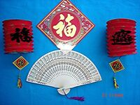2 RED COLOR PAPER CHINESE LANTERN HAND FAN LUCKY BANNER BIRTHDAY JAPANESE PARTY