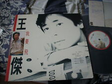 a941981  Dave Wang Chieh  王傑  Taiwan LP I Wanna Fly 我要飛