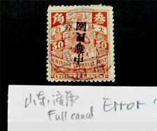 nystamps China Dragon Stamp 山東 濟南 Full Cancel Error ?