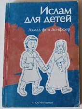 Russian book Islam for children Muslim kids Islamic religion principles prophets