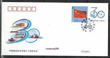 CHINA 2014-28 PFTN-KJ33 FDC The 30th Ann of China's Polar Scientific Expedition