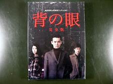 Japanese Drama Se No Me DVD