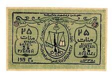 Russia … P-S472 … 25 Rubles … 1919 … *AU-UNC*