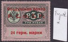 Russia 1922 Consular Post Mi 2 type IV,verification of Soviet Philatelic Assoc..