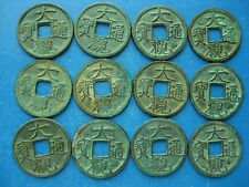 Tomcoins-China North Song Dynasty Da Kuan Tung Bao cash coin 25mm