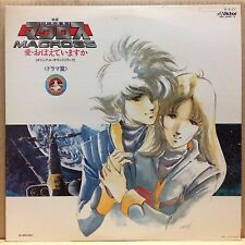 JAPAN ANIME OST MACROSS MOVIE (2LP) w/ Insert Gatefold Haruhiko Mikimoto