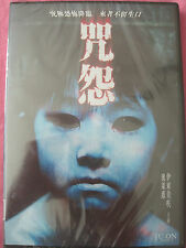 Ju-On the Grudge Import DVD