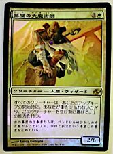 Magus of the Tabernacle FOIL Japanese Asian MTG Mint