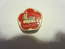 People's Hall of CHINA,  METAL 1980'S China VINTAGE PIN, NWOT, collector's item