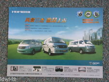 Foton View, Prospekt / Brochure / Depliant, China, ca. 2012