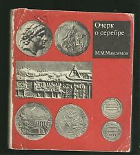USSR Soviet Russian book silver sterling coin money catalogue album manual hdbk