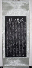 Mounted Chinese Stone Rubbings Scroll -- The Heart Of Prajna Paramita Sutra