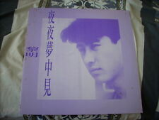 a941981 黎明 Leon Lai HK Promo LP Single Meet You in My Dreams 夜夜夢中見