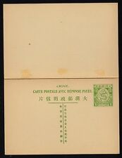 China 1 cent postal stationary card reply paid unused