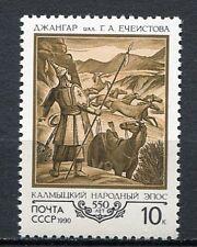 30578) RUSSIA 1990 MNH** Dzhangar 1v. Scott#5889