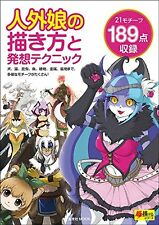 New How To Draw Monster Girls Anime Manga Moe Japan import Jingai Musume