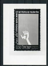 Israel Photoessay (#3) for 1972 Let My People Go Stamp!!