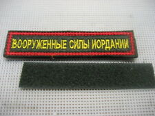 Jordan Army Patch for Russian Military Academy Student
