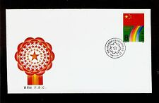 FIRST DAY COVER China PRC J.147 7th National Congress of the PRC U/A FDC 1988