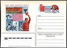 Russia 1983 Soviet Summer Spartakiade Unused Stationery Card #C35592