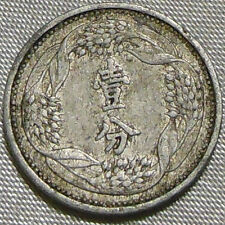 RARE WW2 1940 Japan Puppet State China Manchuria 1 Fen Coin KT7 Manchukuo WWII