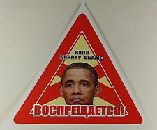 "Russian Sticker ""The entrance for Barack Obama is forbidden"" , 19 cm"