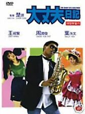 DIARY OF A BIG FAT MAN - Region 2 Compatible DVD (UK seller!!!) Yun-Fat Chow NEW