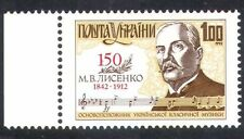 Ukraine 1992 Lysenko/Composer/Composers/Music/People 1v (n39676)