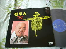 a941981 LP Chinese Opera HIFI HK Crown Records Leung Sing Po 梁醒波 Scarecrow 稻草人 New Unplayed Vinyl But It Is Opened
