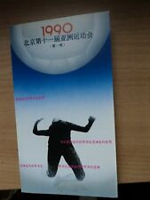 China 1988 Jul 20 11th Asian Games Beijing (1990) (1st issue) Souvenir FDC Card