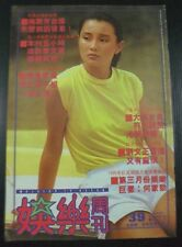 1984 Maggie Cheung 張曼玉 Adam Cheng 鄭少秋 Anita Mui Boy George CHINA HK 香港 TVB RARE!