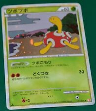 Japanese Holo Foil Shuckle # 011/070 1st Ed HeartGold Collection Set Pokemon NM
