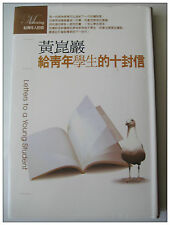Chinese Book 中文书 《给青年学生的十封信》黃崑巖著 Letters to a young student 繁体 职场激励 新书 New book
