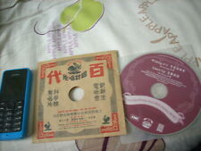 a941981 Bai Hung Bai Kwong  白虹 且聽我說 白光 等著你回來 EMI Pathe CD 2 Songs Limited Edition Single for Kee Players Paper Back