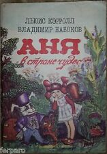 "Vintage 1991 Russian Books Lewis Carroll ""Alice in Wonderland"" Children Kids Old"