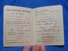 NEW origin Soviet russian Identification Officer Military ID DOCUMENT army USSR